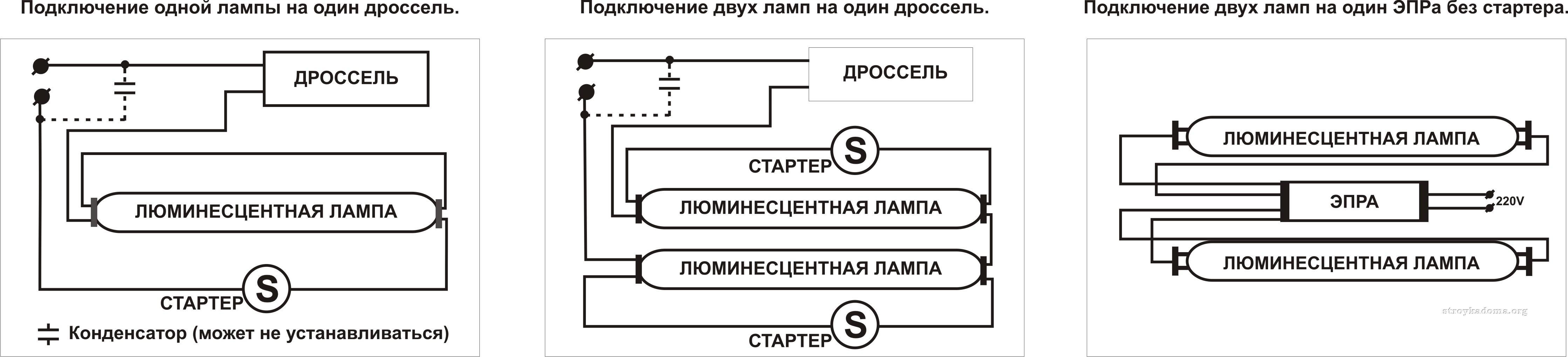 фото инструкция подключения ламп дневного света